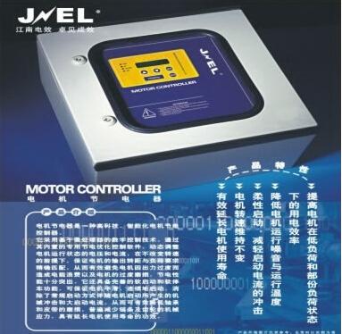 JNEL-FK纺织厂空调室风机智能控制器
