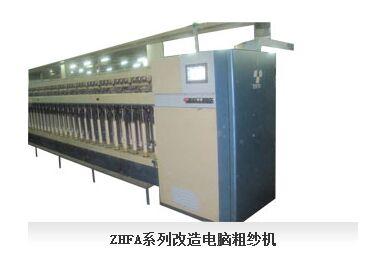 ZHFA系列铁炮粗纱机升级改造