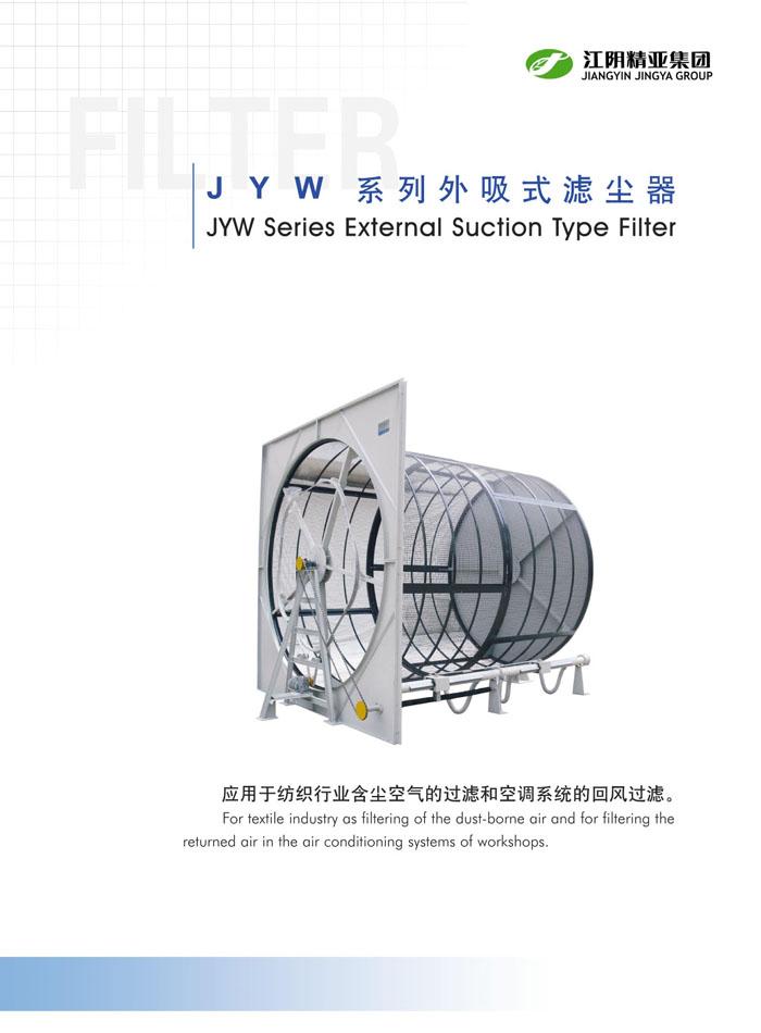 JYW-Ⅲ型外吸式濾塵器
