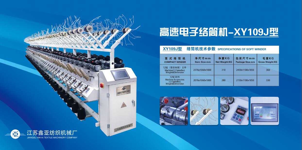 高速电子络筒机-XY109J