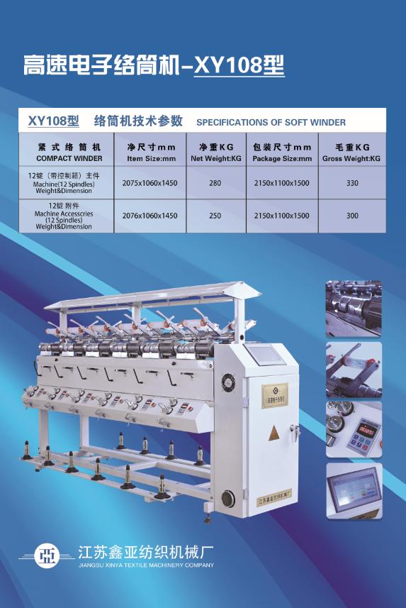 高速电子络筒机-XY108型