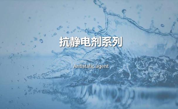 抗静电剂系列(二)