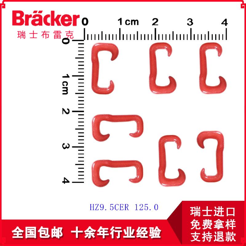 捻线尼龙钩进口瑞士布雷克品牌耐磨尼龙钩
