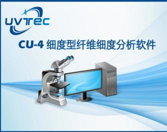 CU-4细度型纤维细度分析软件