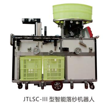 JTLSC-III型智能落纱机器人