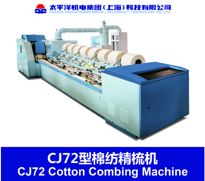 CJ72型棉精梳机