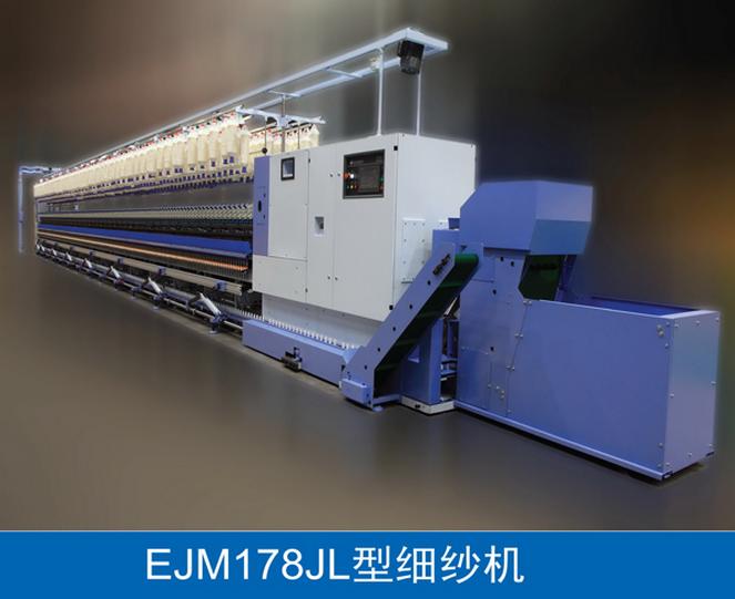 EJM178JL型系列细纱机