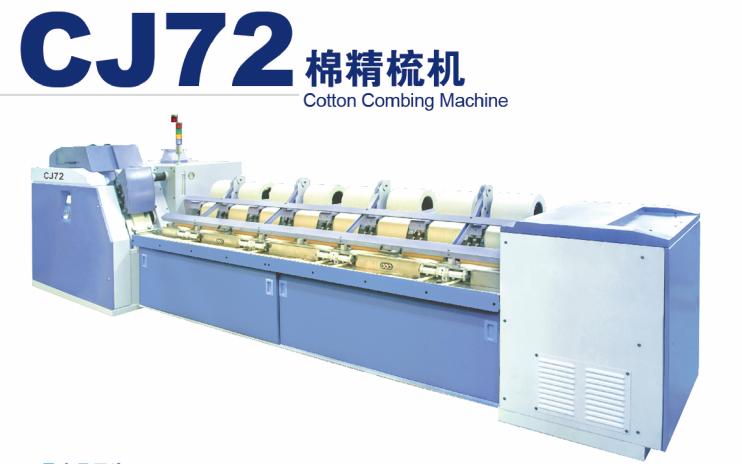 CJ72棉精梳机