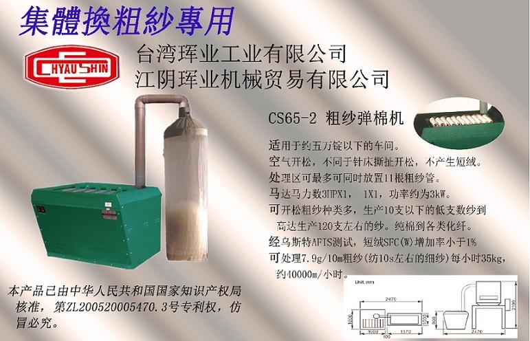 CS65-2 粗紗彈棉機