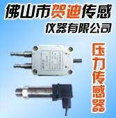 纺织机械微压变送器(传感器)