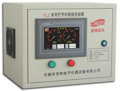 FLZ-8E型竹节纱控制器