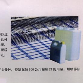 HD棉麻整理剂