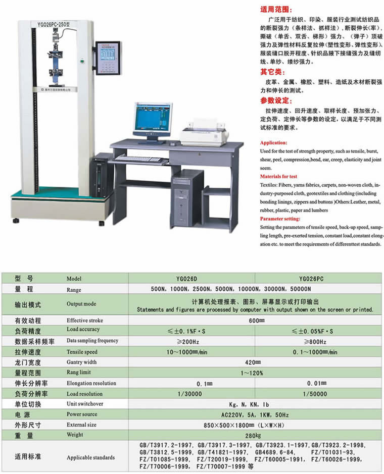 YG026PC/YG026D型多功能电子织物强力机