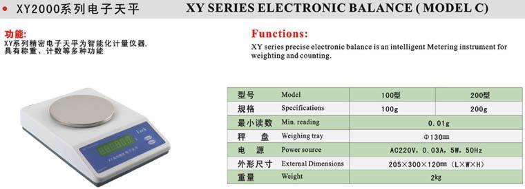 XY2000型电子天平