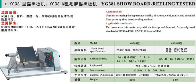 YG381/YG381M型摇黑板机
