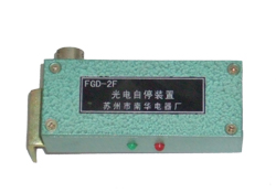 FGD—2F梳棉机龙头断条自停装置