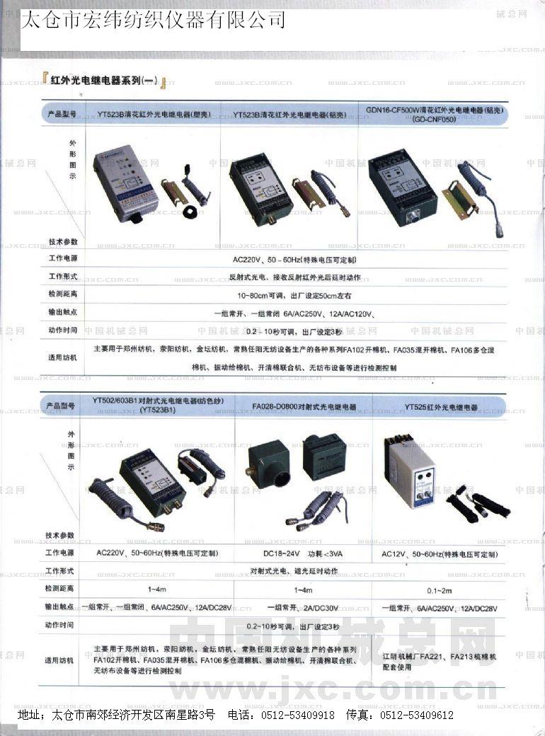 纺织电器光电系列
