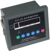 FJY-103电脑计长仪