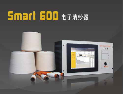 Smart600自絡電子清紗器