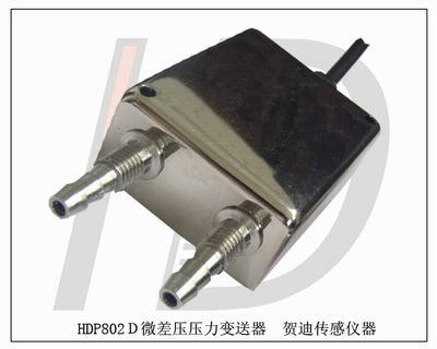 HDP802纺织机压力变送器