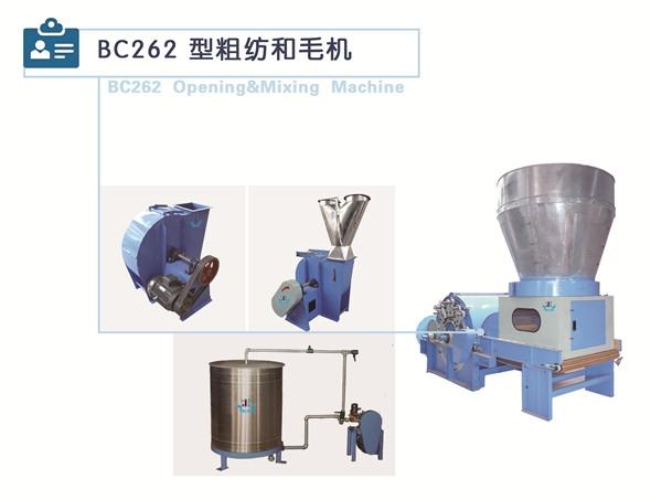 BC262粗纺和毛机