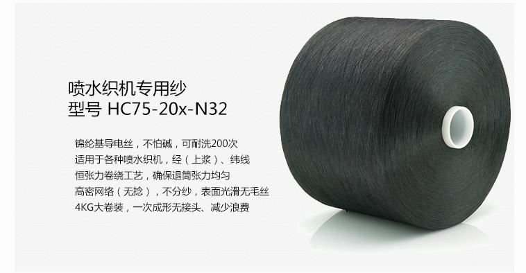 Vistiger导电纤维静电绸专用导电丝(经线)