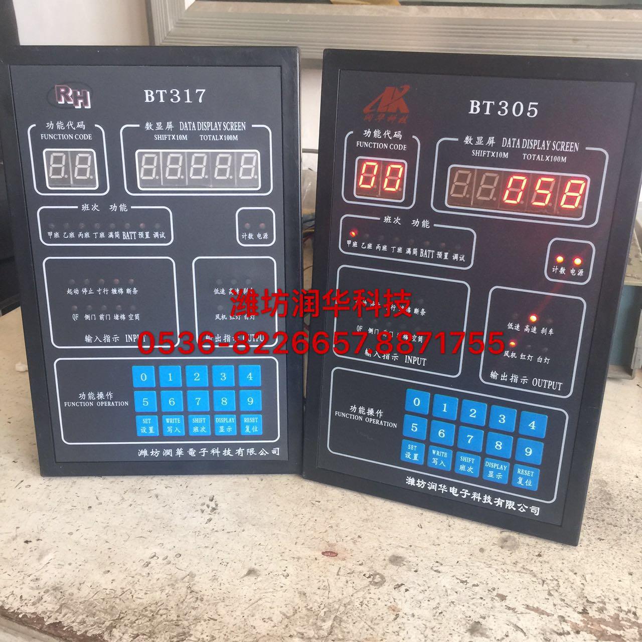 BT305,BT315,BT317程控器