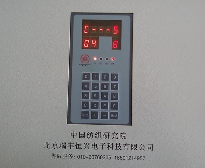 C型自调匀整仪