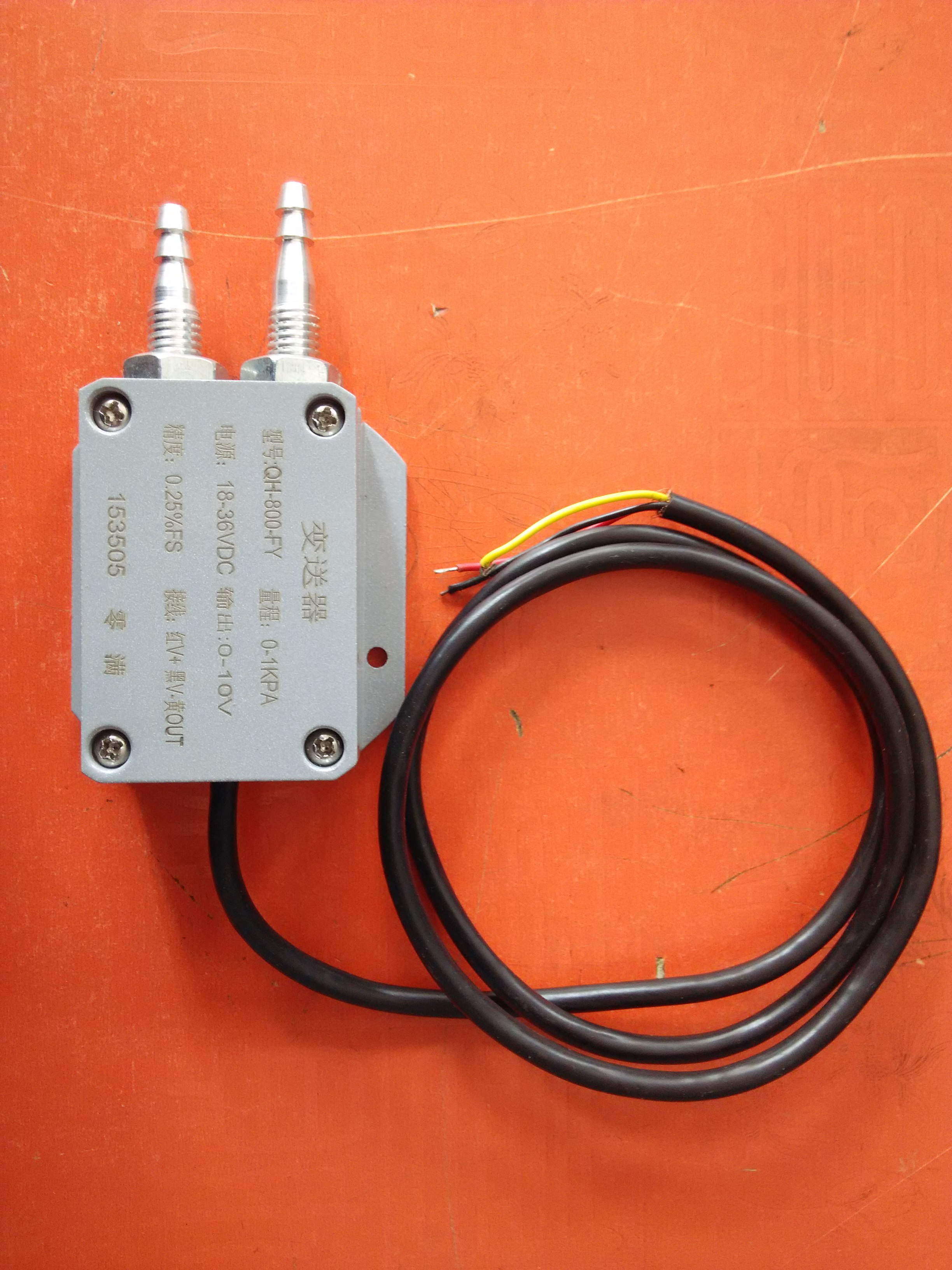 紡織專用壓差傳感器