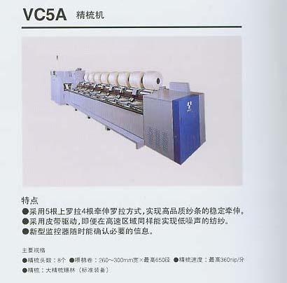 精梳VC5A,条卷SL100