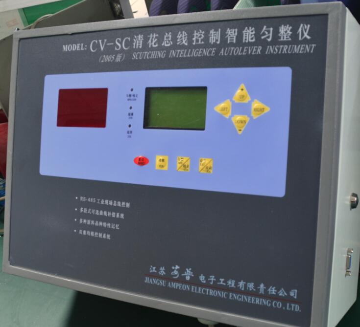 CV-SC型清花总线控制智能匀整仪