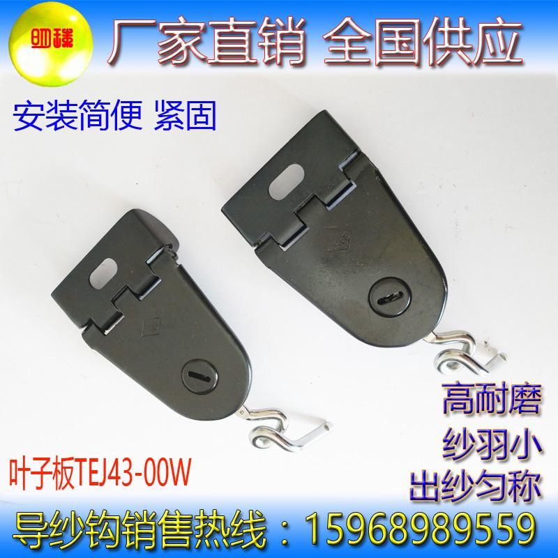 细纱机 捻线机配件叶子板 高耐磨高硬度大叶子板T4300 军工工艺处理